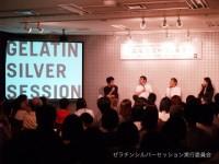 『Gelatin Silver Session 21世紀の銀塩写真』刊行記念トークセッション「銀塩写真の今、未来」
