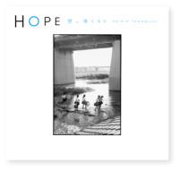 ハービー・山口写真展「ポートレイツ オブ ホープ~この一瞬を永遠に」