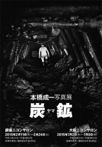 本橋成一写真展「炭鉱〈ヤマ〉」