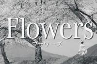 広川泰士撮影監督作品 映画「FLOWERS」6月12日公開