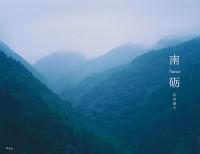 広川泰士 スライド&トークショー「世界遺産・南砺に学ぶ、理想の未来、ニッポン!」