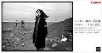 ハービー・山口 写真展:1970年、二十歳の憧憬