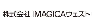 株式会社IMAGICAウェスト