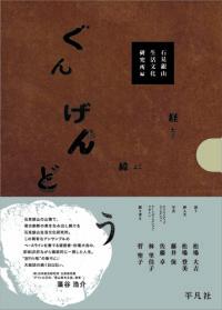 藤井 保 撮影 書籍「ぐんげんどう」発売