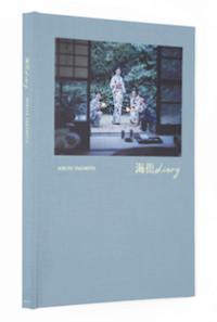 瀧本幹也写真集「海街diary」