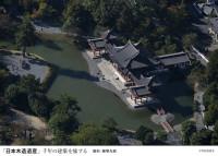 藤塚光政写真展 「日本木造遺産」千年の建築を旅する