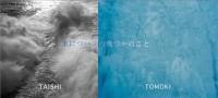 広川泰士・広川智基の二人展「水についての幾つかのこと」
