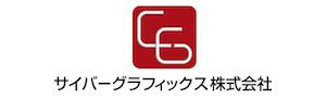 (日本語) サイバーグラフィックス株式会社