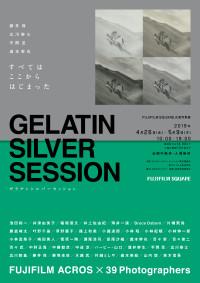 FUJIFILM SQUARE企画写真展 GELATIN SILVER SESSION
