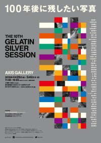 The 10th Gelatin Silver Session 2019