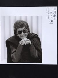 広川泰士写真展「Sonnet60」